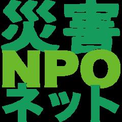 災害時連携 NPO 等ネットワーク